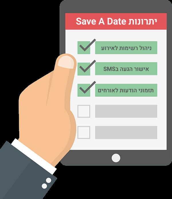 יתרונות Save A Date