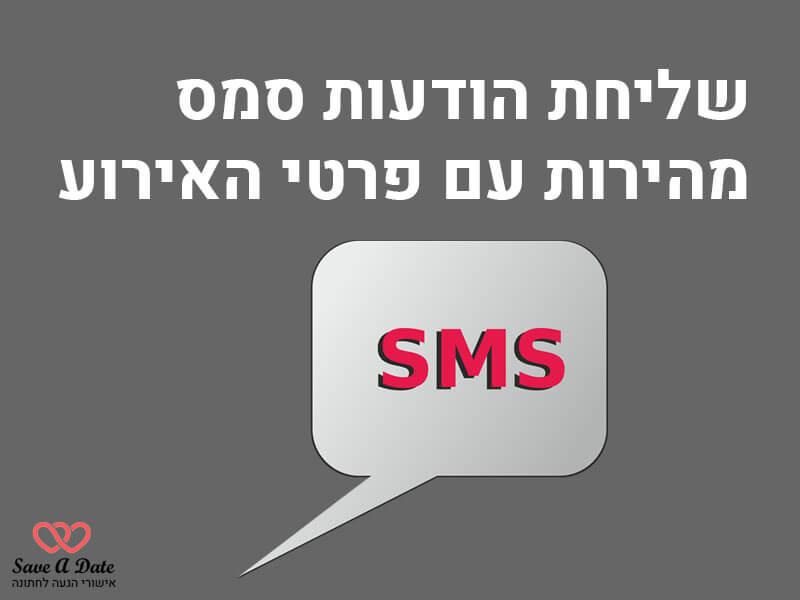 שליחת הודעות סמס