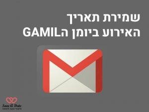 שמירת תאריך האירוע ביומן הGAMIL על ידי המוזמנים