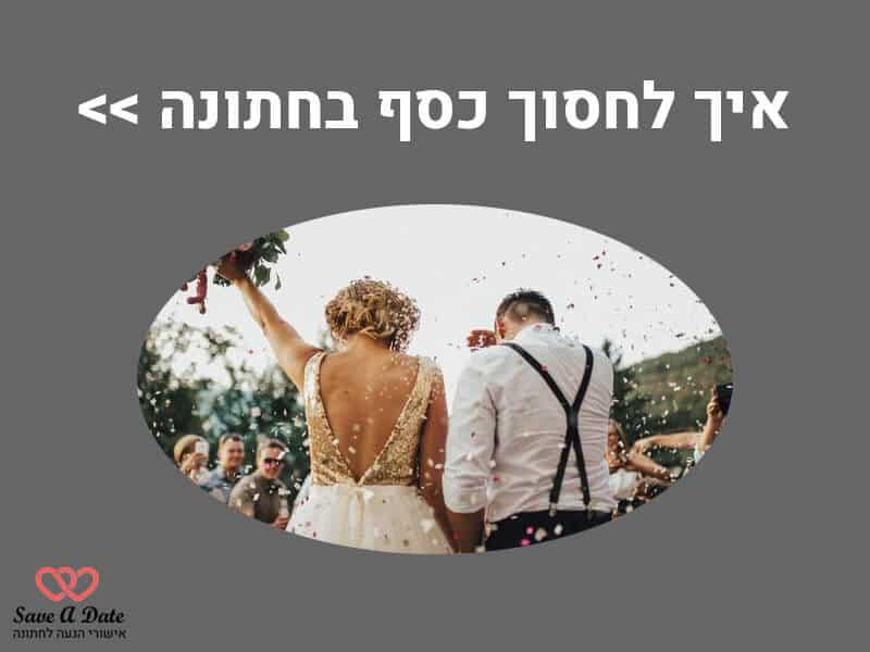 איך לחסוך כסף בחתונה