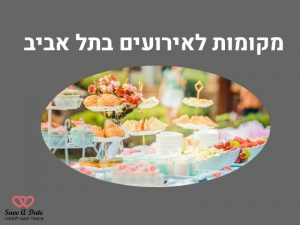 מקומות לאירועים בתל אביב