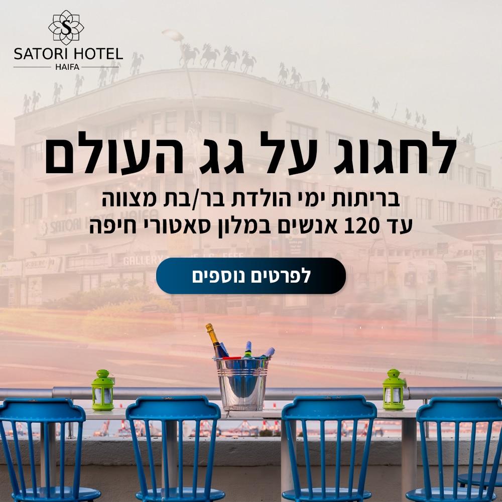סאטורי הוטל חיפה
